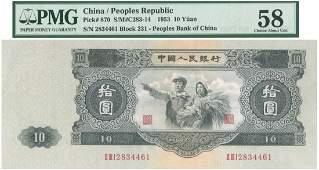 China, 2nd Series, 10 Yuan, PMG Graded