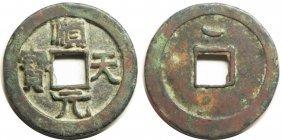 China, Tang Dynasty, Shun Tian Yuan Bao, moon on