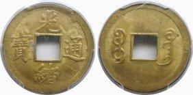 Machine strike copper cash, PCGS MS 64