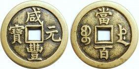 Xian Feng Yuan Bao, 100 Cash, Cheng De