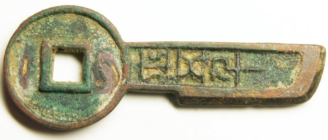 Yi Dao Ping Wu Qian (worth 5000 cash), Key Shape Coin