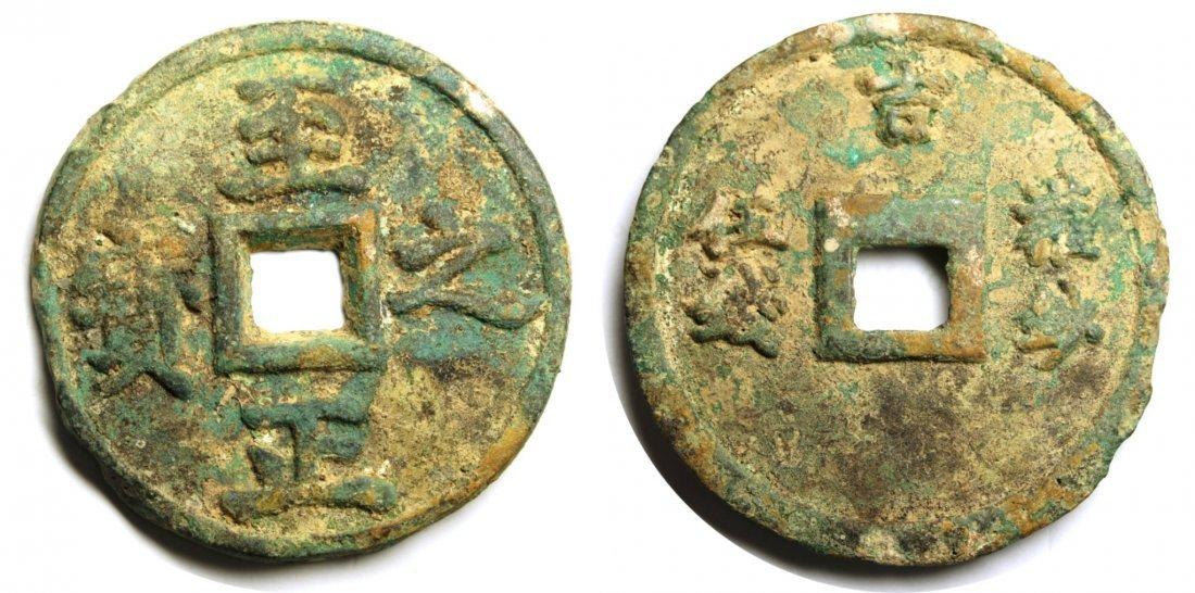 """Yuan Dynasty, Zhi Zheng Zhi Bao, Reverse """"Ji""""  """"Five"""