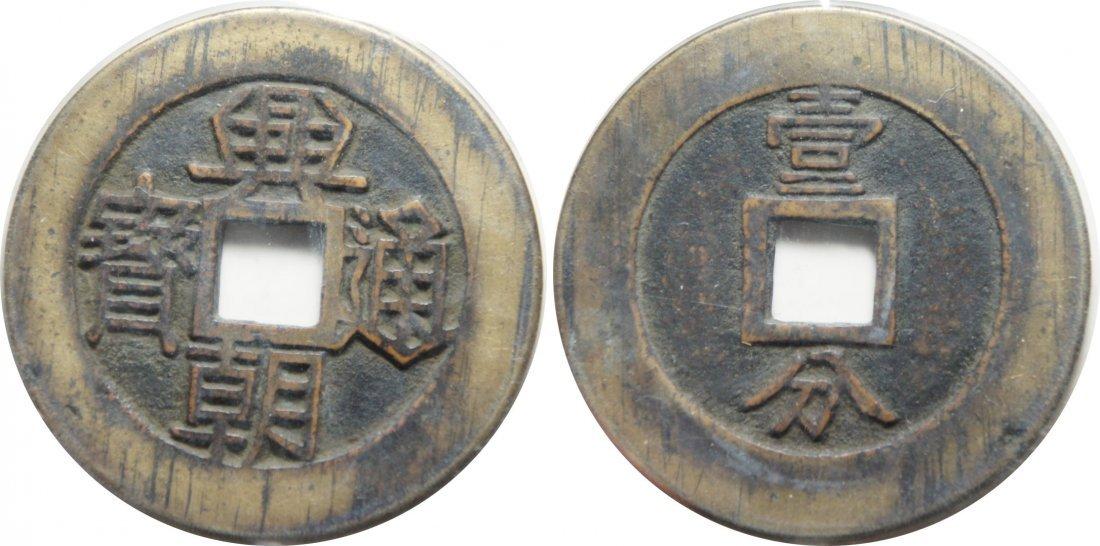 """Xing Chao Tong Bao, Reverse """"Yi Fen (One Cent)"""""""
