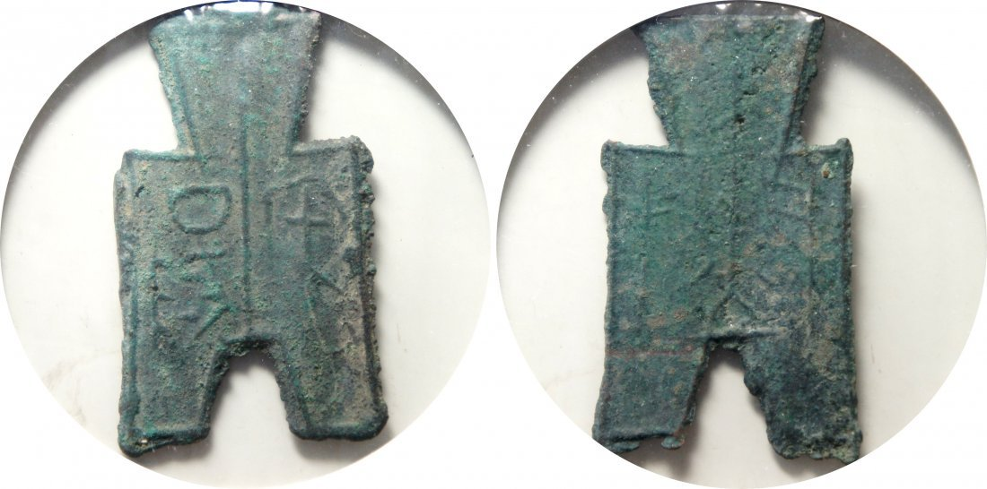 Bronze square footed, Spade money. 2pcs