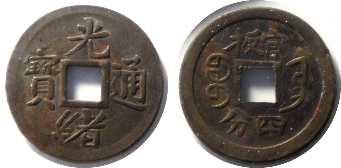 Qing Dynasty Brass Bengtian minted coin