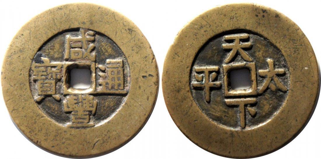 """Xian Feng, Palace Coin, Reverse """"Tian Xia Tai Ping"""""""