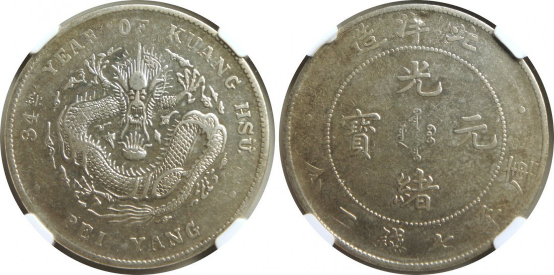 Chihli, Peiyang Mint, 1908. NGC VF Details