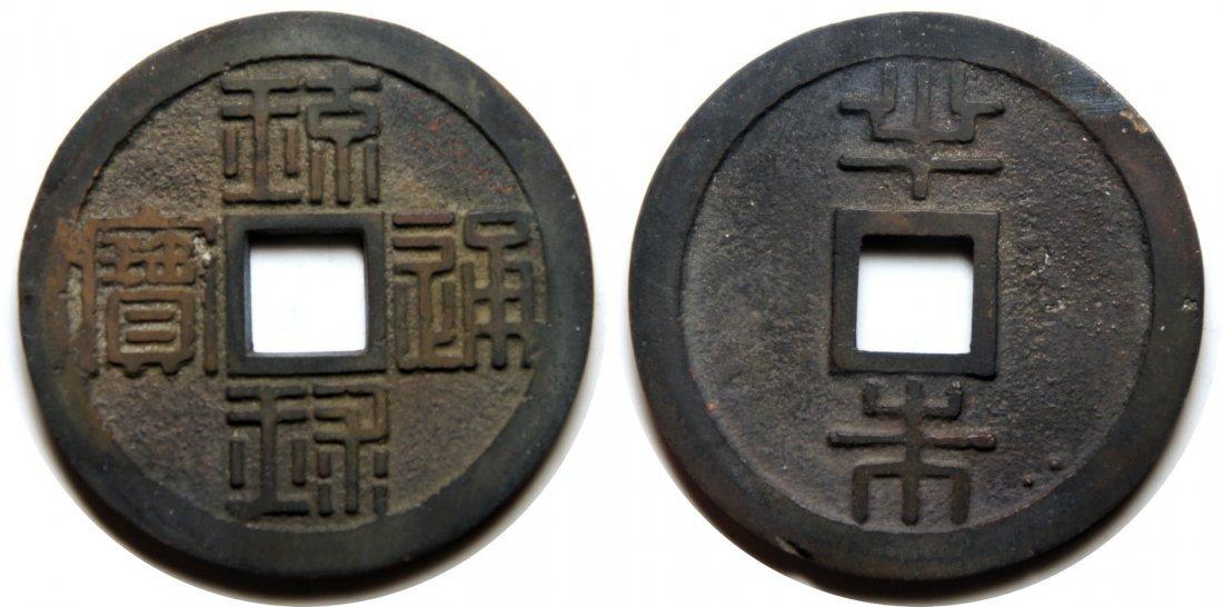 Ryukyu Ancient Coin