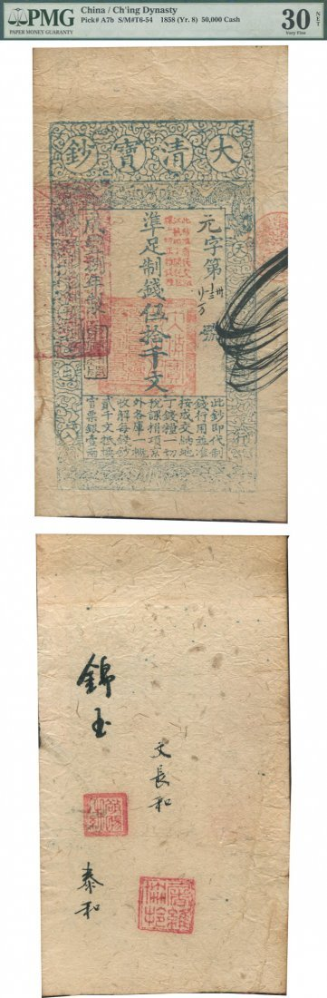 Qing Dynasty, Xian Feng 8th Year, officially issued