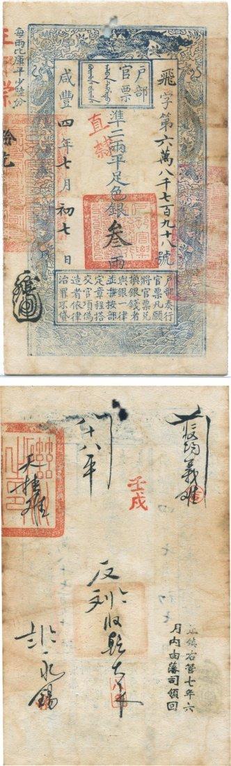 China, Qing Dynasty, Xian Feng 4th year (1854), Board