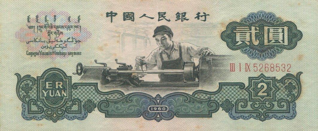 China. 3rd Series, 2 Yuan. AU