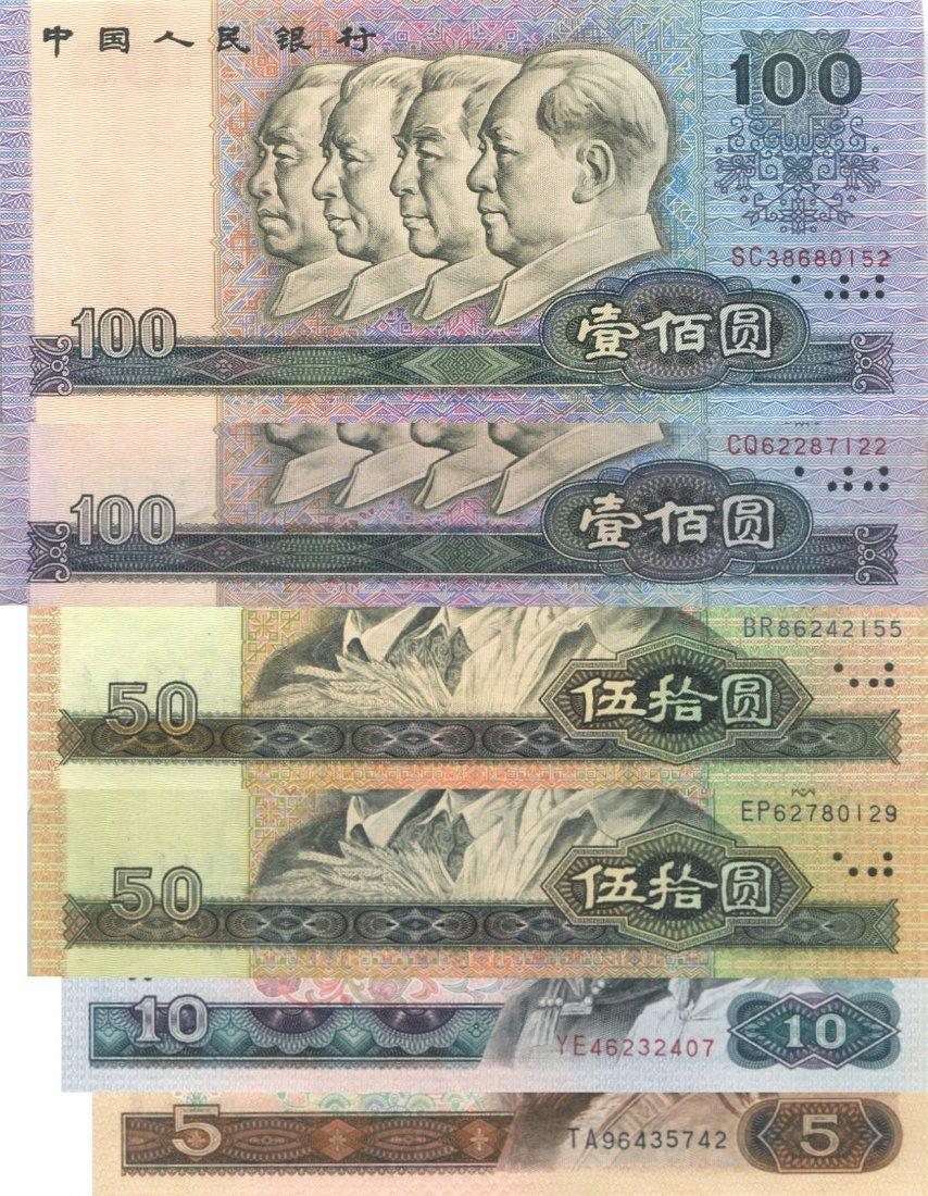 China, 4th series notes, Total 17pcs