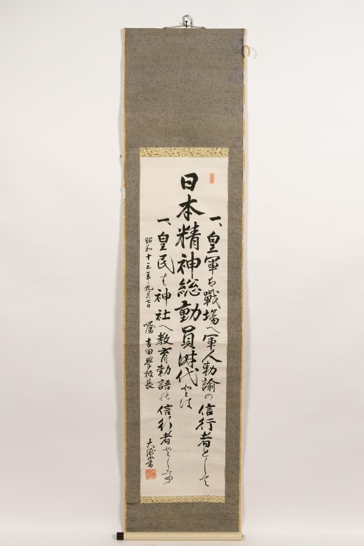 Chinese Hand Painted Calligraphy Scroll