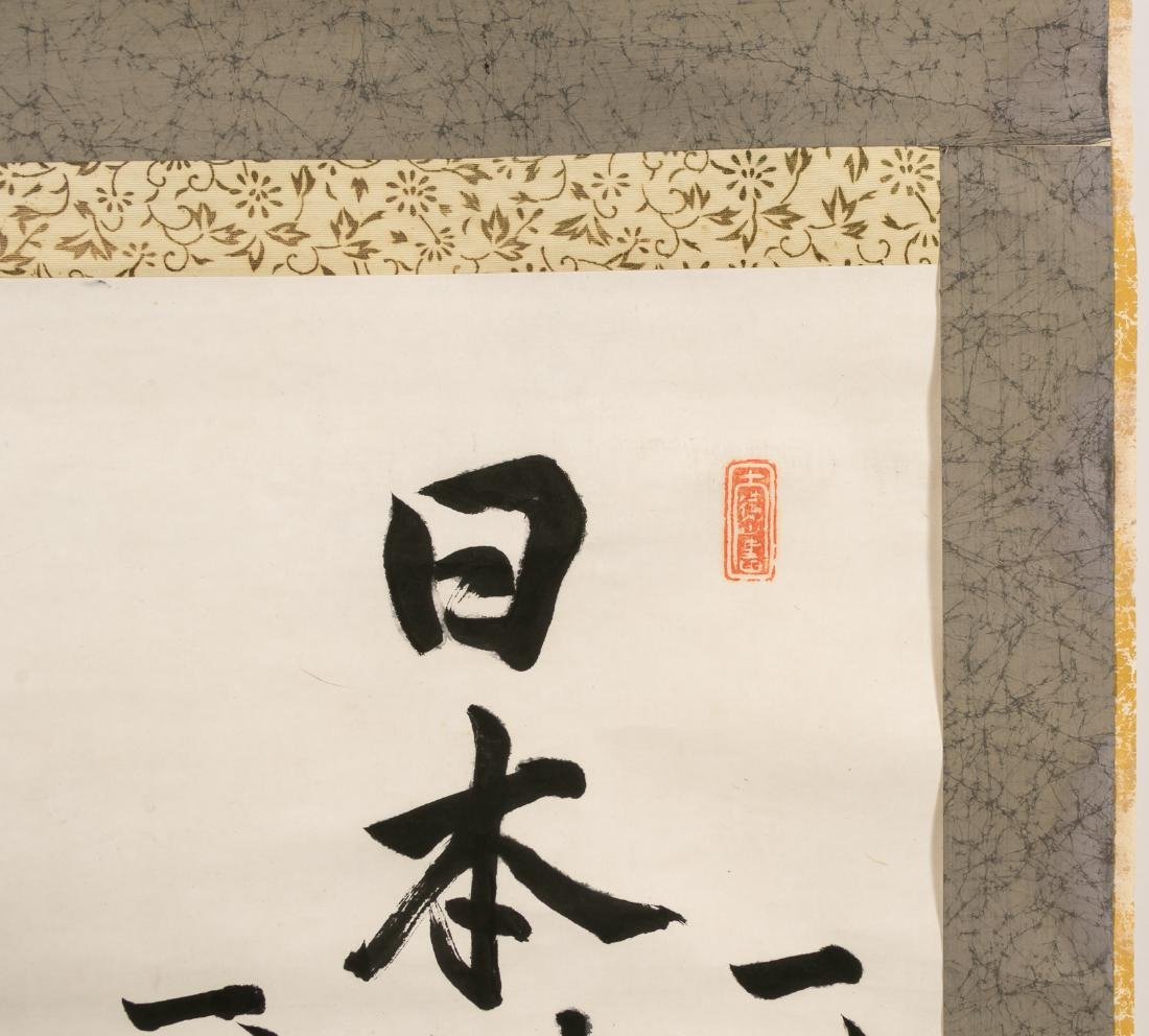 Chinese Hand Painted Calligraphy Scroll - 2