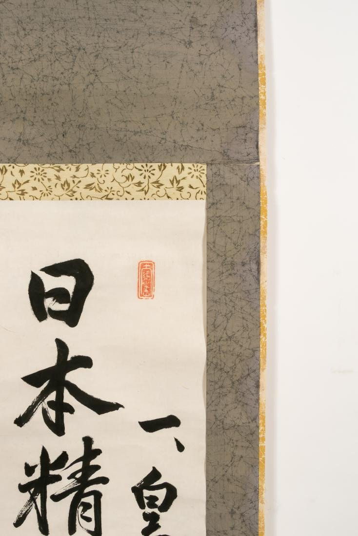 Chinese Hand Painted Calligraphy Scroll - 4