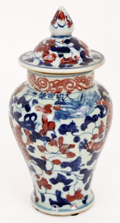 Chinese Iron Red & Blue Lidded Porcelain Jar
