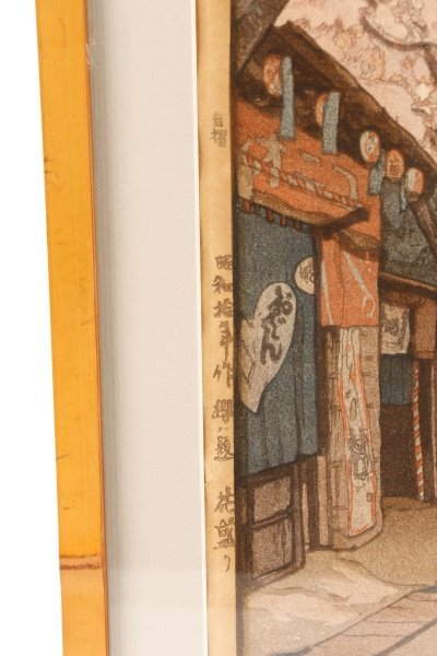 H. Yoshida Signed Woodcut, Avenue of Cherry Trees - 5