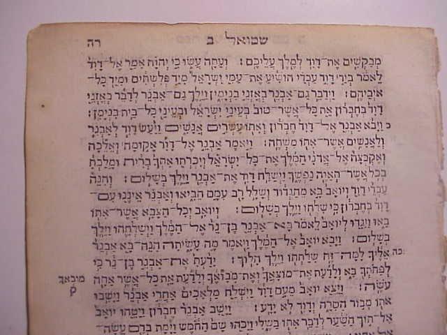 1580 Hebrew Bible Leaf