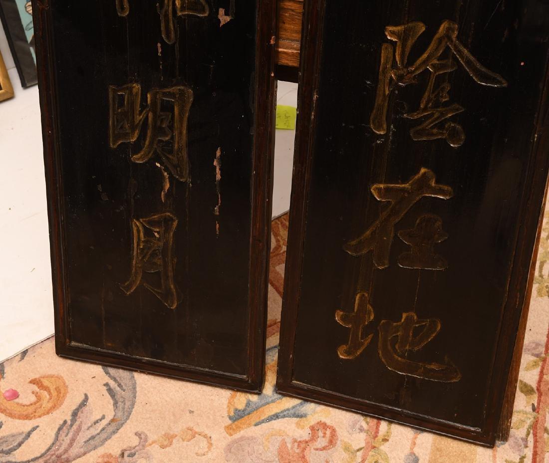 Pair Chinese hardwood calligraphy wall panels - 5