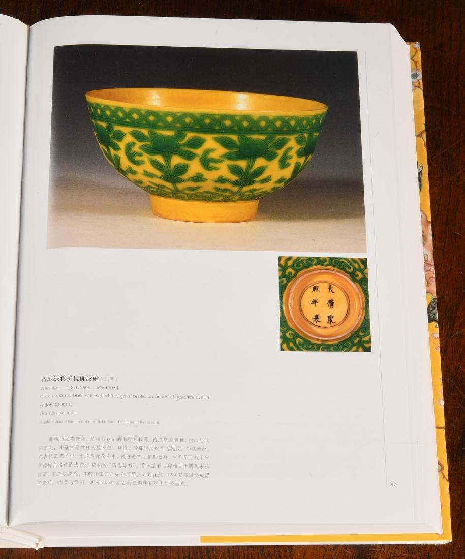 BOOKS: (6) Vols Chinese Qing Porcelain Jade Bronze - 8