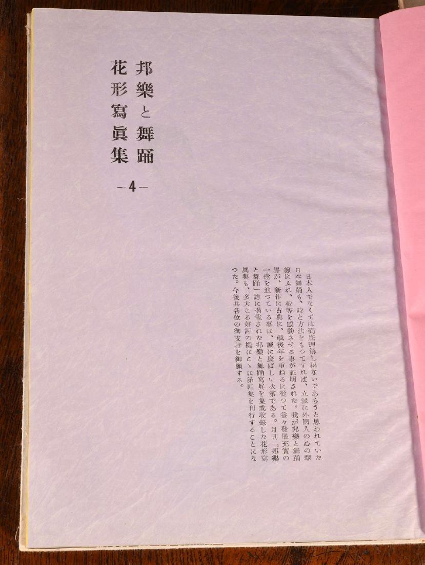 BOOKS: (7) Vols Japanese Dance & Music - 5