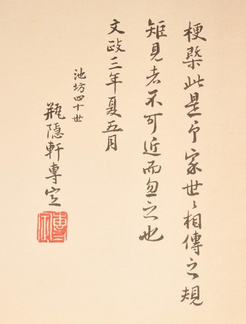 BOOKS: (2) Vols Japanese Ikebana Fine Art Prints - 8