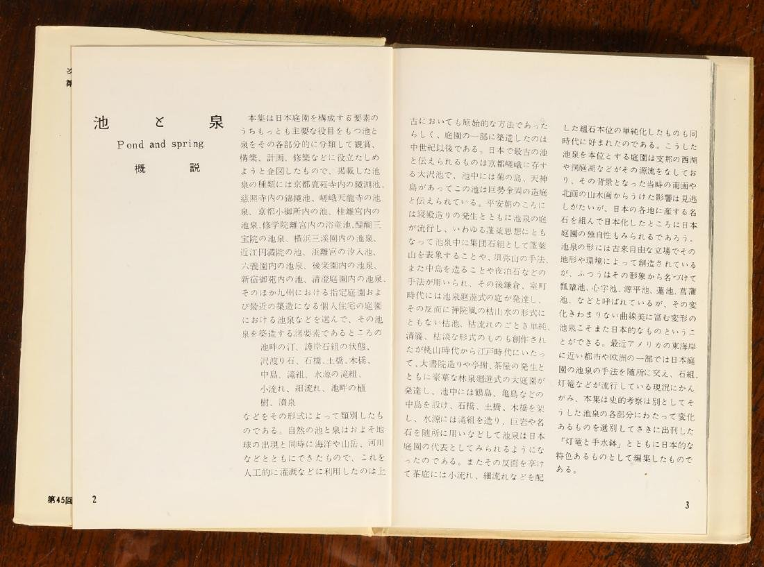 BOOKS: (53) Vols Japanese Style & Tourist Library - 4