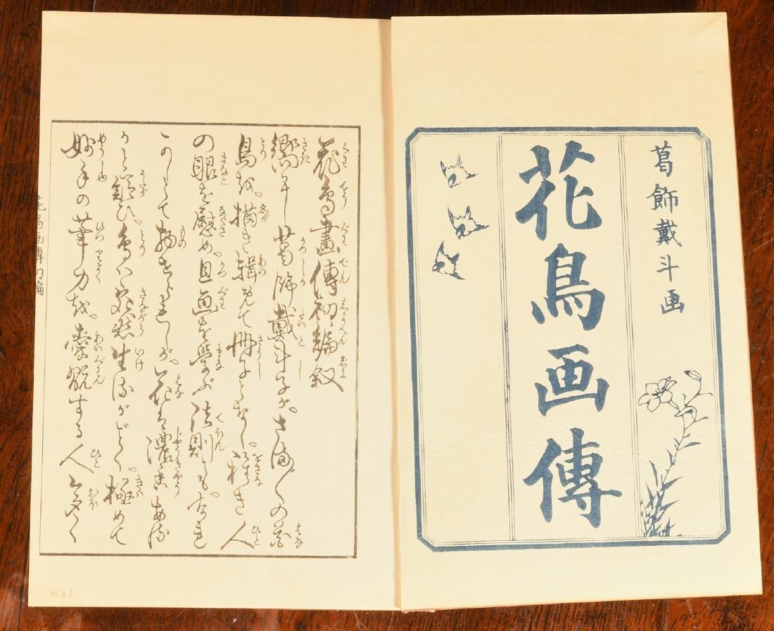 BOOKS: (4) Vols Japanese Prints Signed Ltd Ed - 8