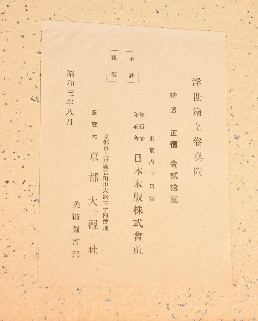 BOOKS: (50) Japanese Wood Block Prints, Bound - 4