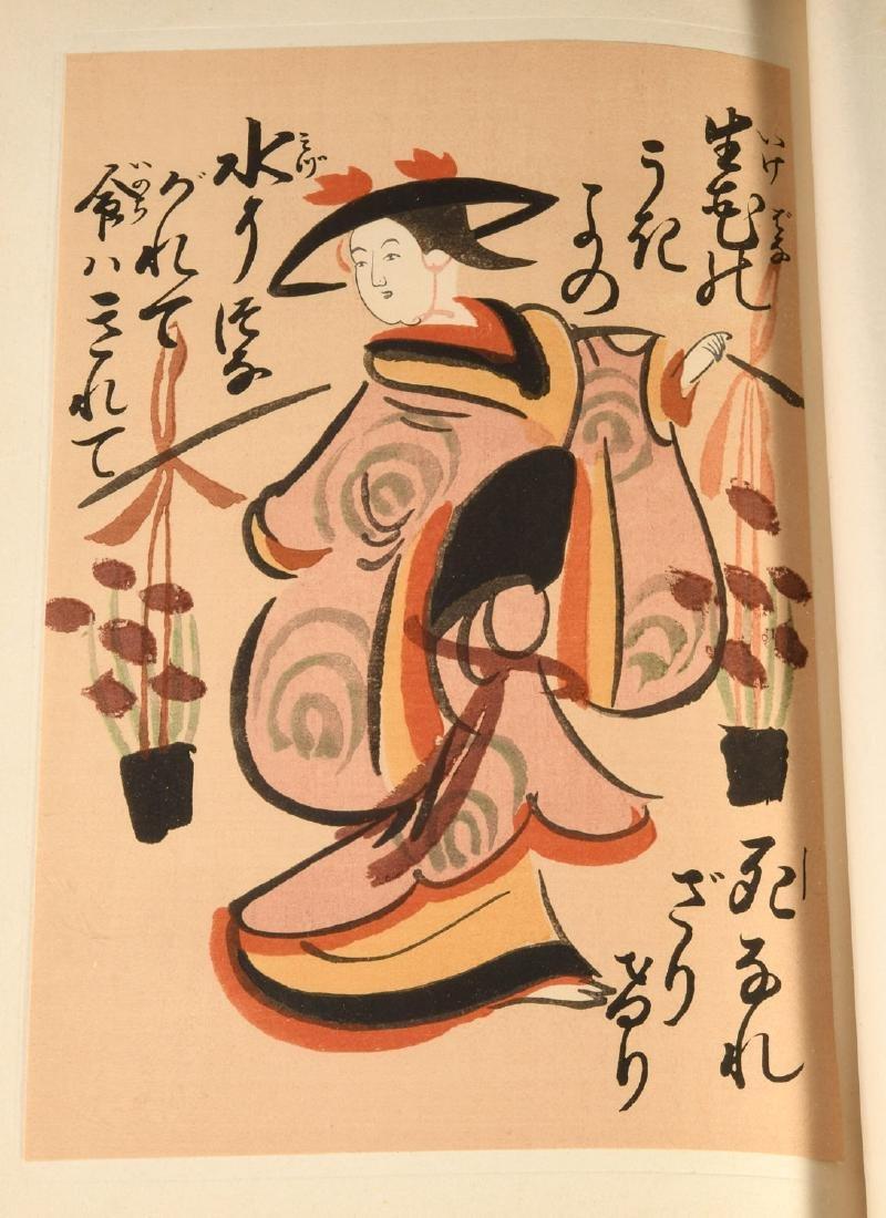 BOOKS: (50) Japanese Wood Block Prints, Bound - 7