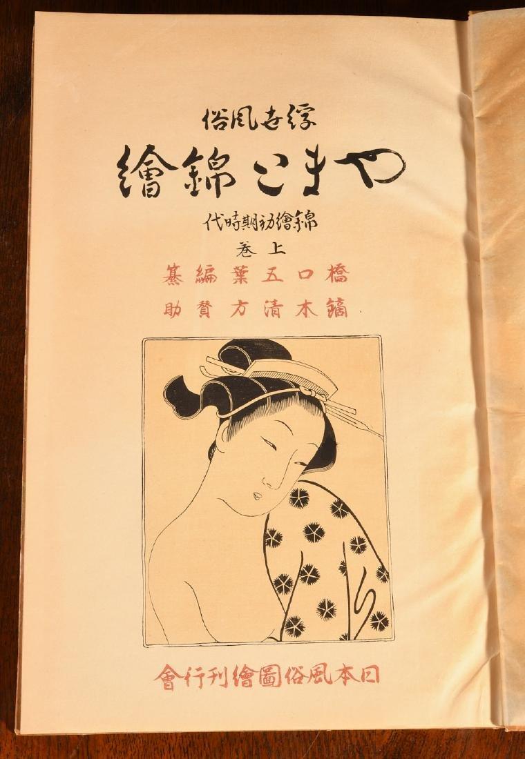 BOOKS: (12) Vols Japanese Wood Block Prints Series - 3