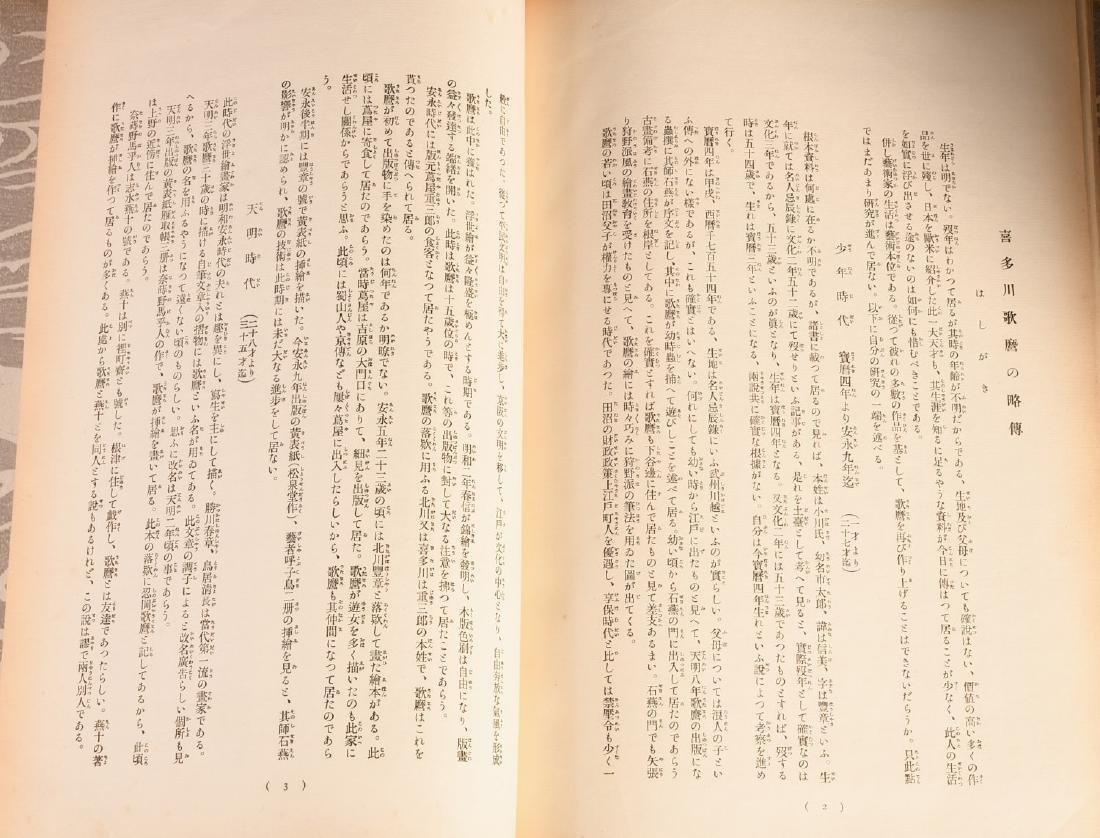 BOOKS: (12) Vols Japanese Wood Block Prints Series - 8