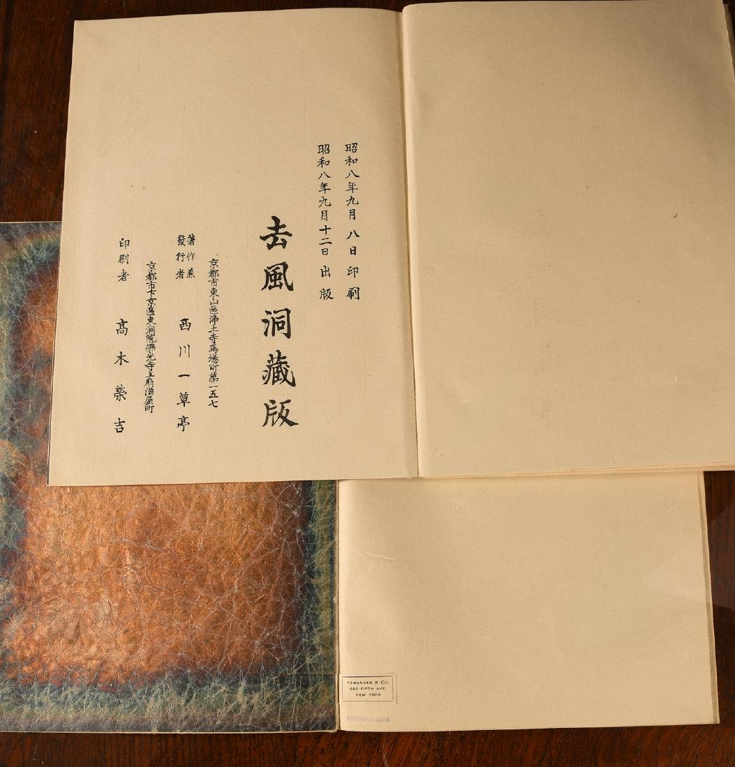 BOOKS: (2) Vols Antique Japanese Ikebana Paintings - 3