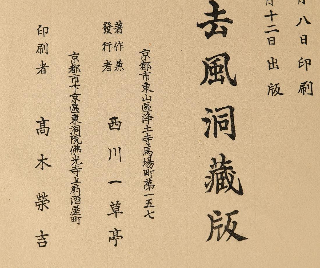 BOOKS: (2) Vols Antique Japanese Ikebana Paintings - 4