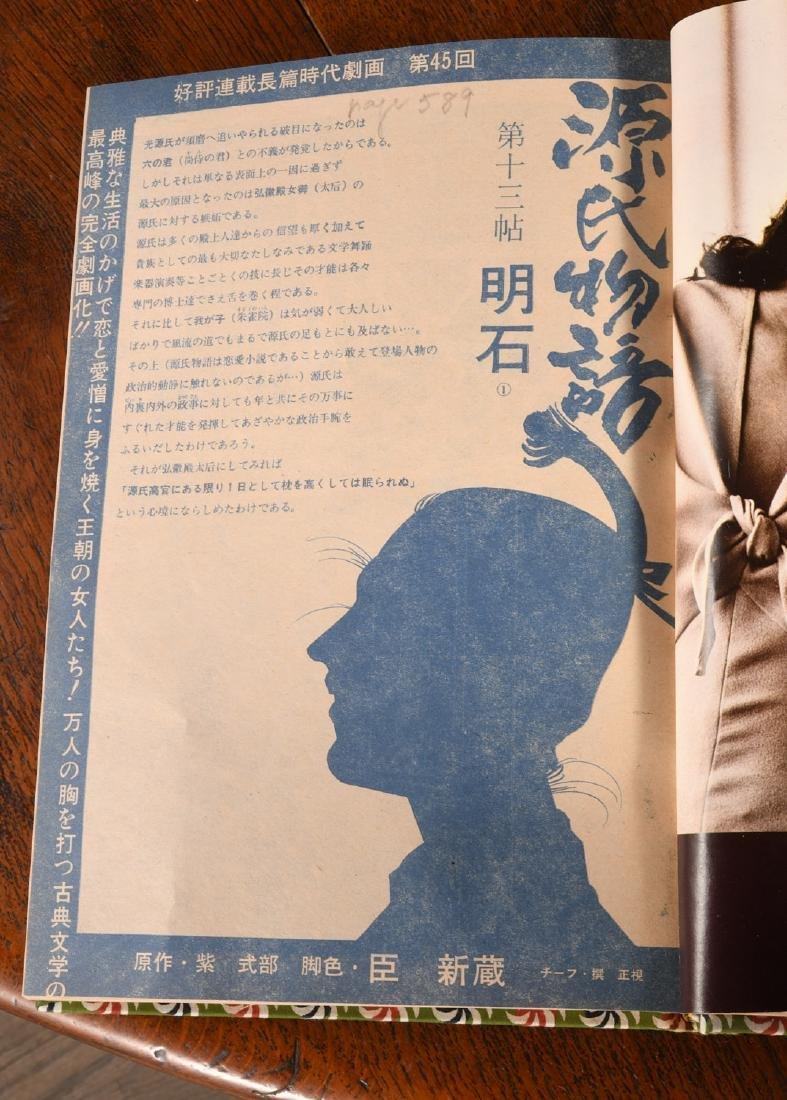 BOOKS: (2) Vols Vintage Japanese Graphic Novel - 7