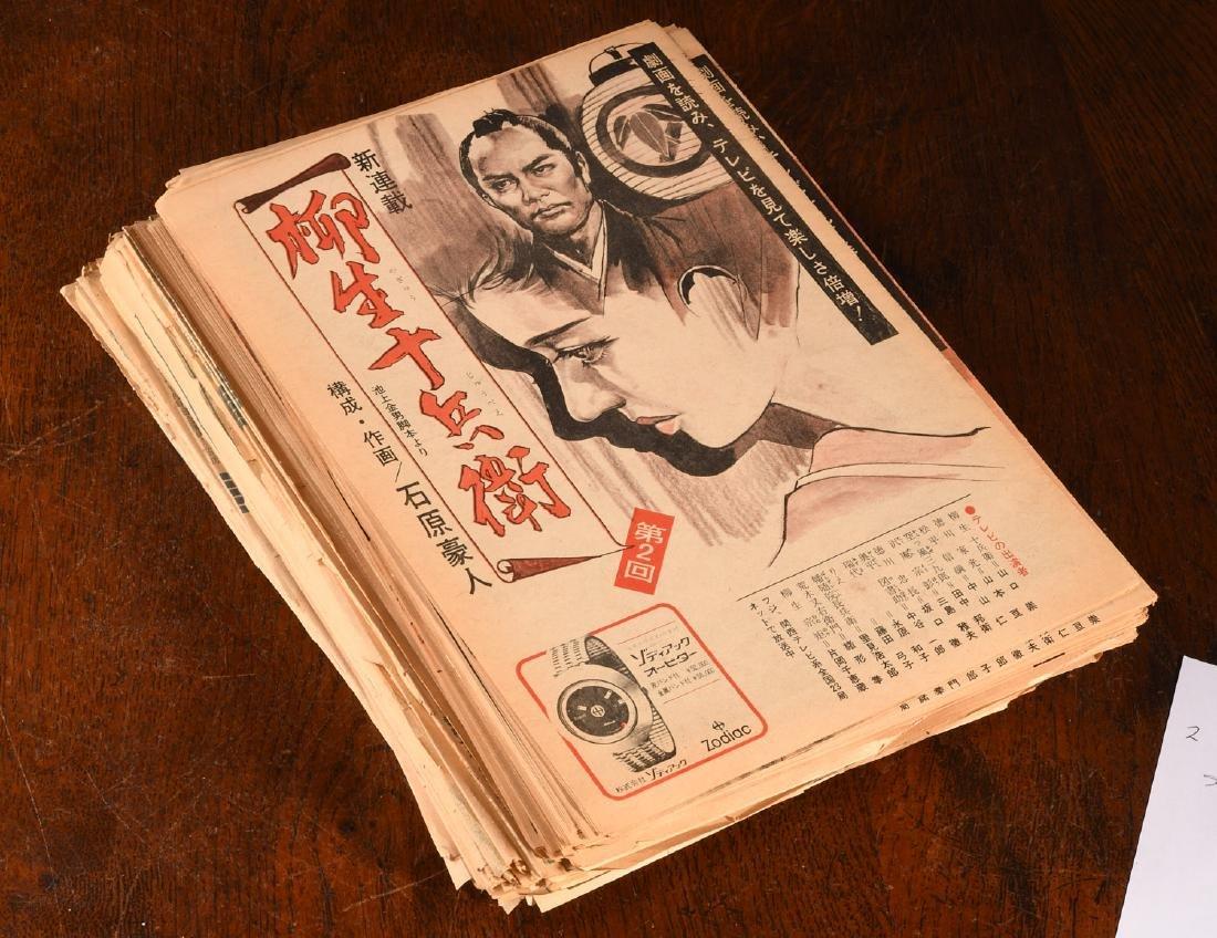 BOOKS: (2) Runs Vintage Japanese Graphic Serials