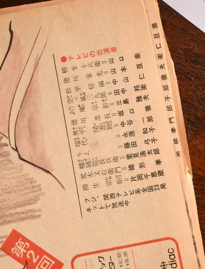 BOOKS: (2) Runs Vintage Japanese Graphic Serials - 2