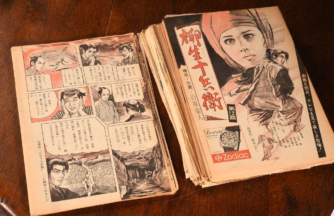 BOOKS: (2) Runs Vintage Japanese Graphic Serials - 3