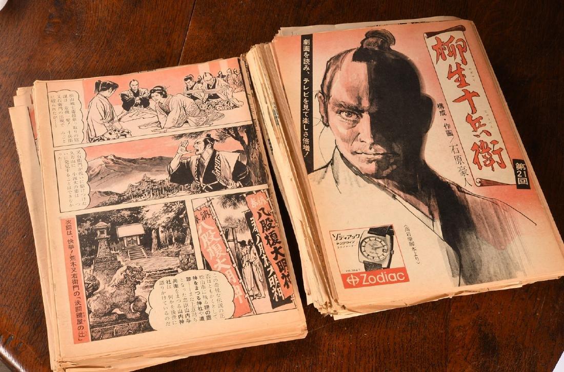 BOOKS: (2) Runs Vintage Japanese Graphic Serials - 4