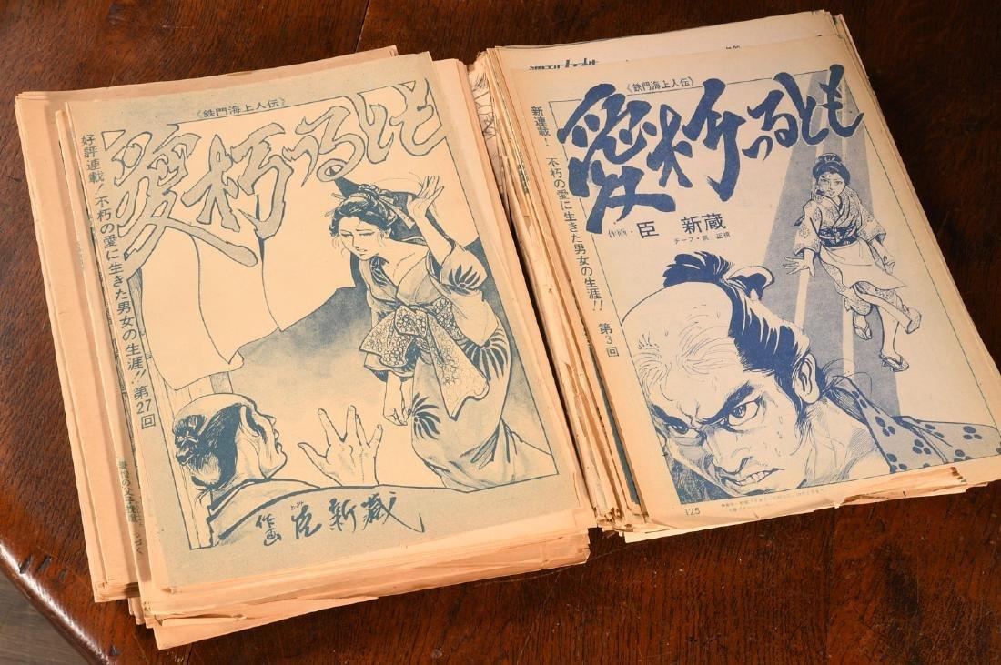 BOOKS: (2) Runs Vintage Japanese Graphic Serials - 6
