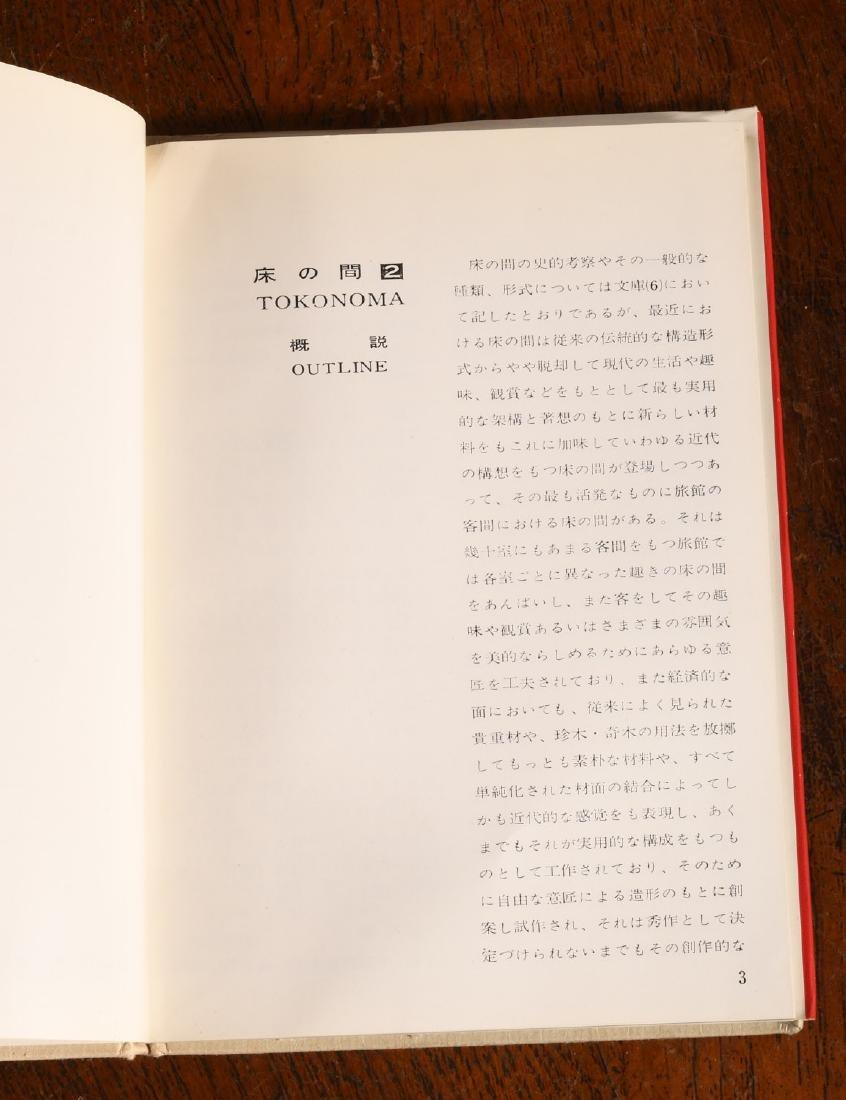 BOOKS: (10) Vols Japanese Decor & Design 1960-1961 - 2
