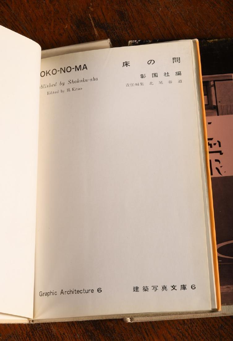 BOOKS: (10) Vols Japanese Decor & Design 1960-1961 - 3