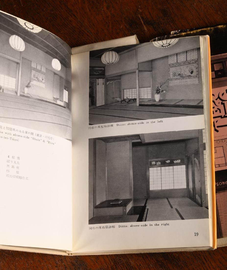 BOOKS: (10) Vols Japanese Decor & Design 1960-1961 - 4