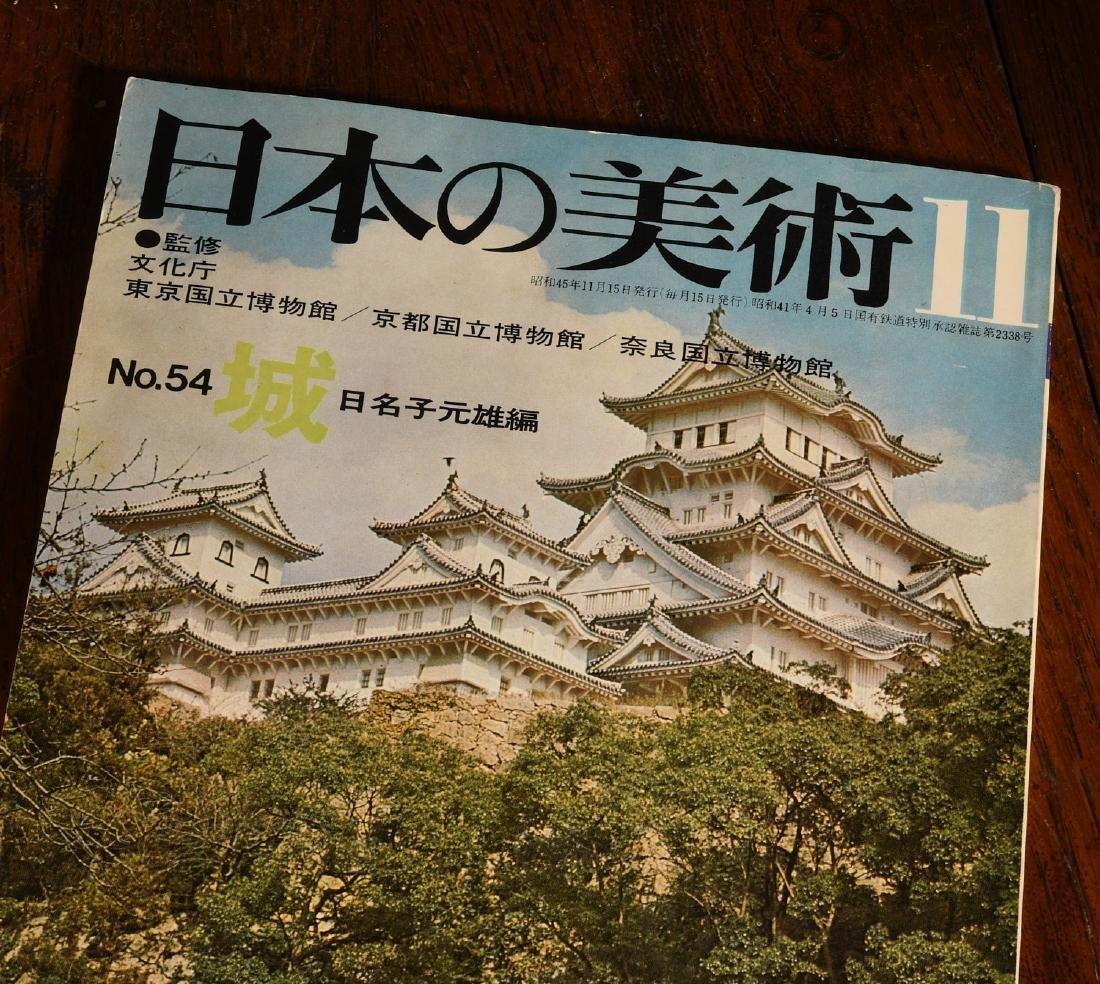 BOOKS: (9) Vols Kyoto, Japan 1930s-2000 - 5