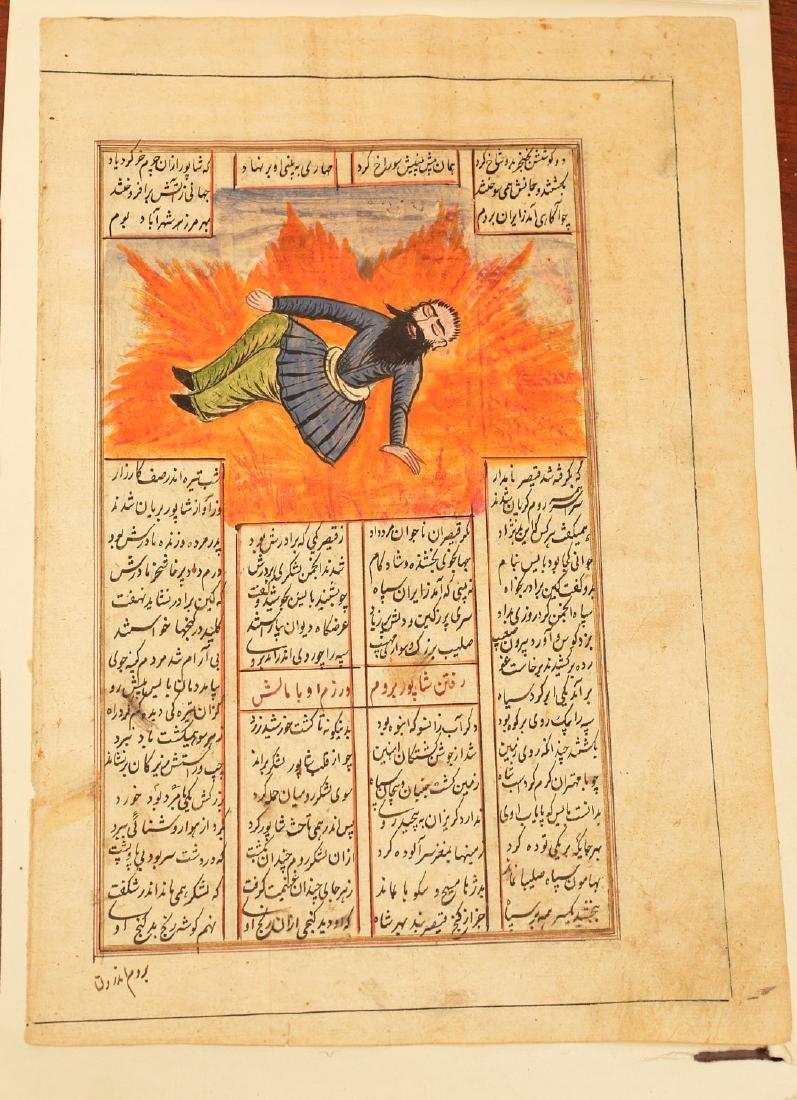 Islamic illuminated manuscript page