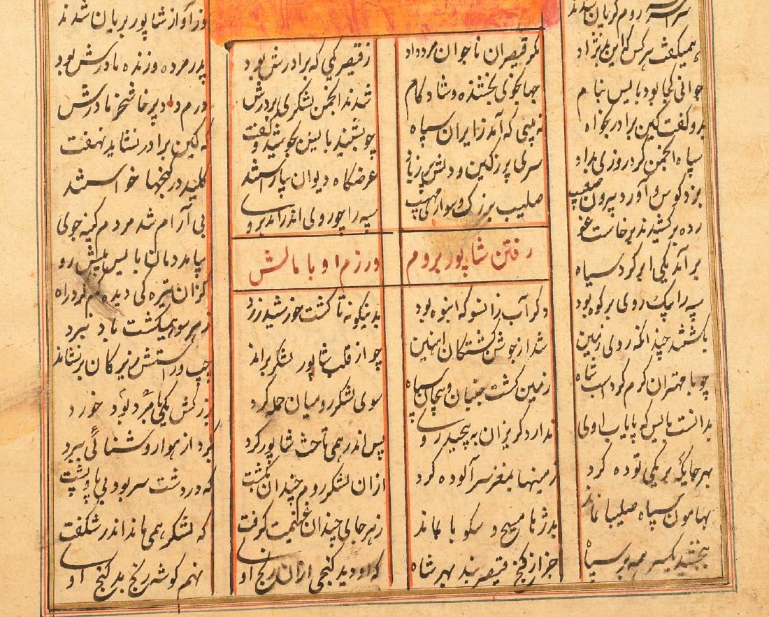Islamic illuminated manuscript page - 3