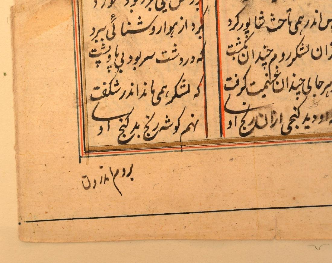 Islamic illuminated manuscript page - 4