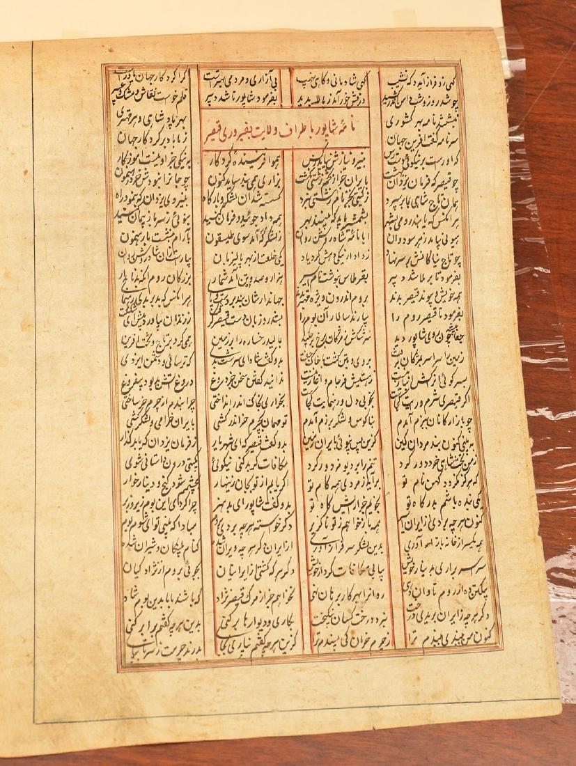 Islamic illuminated manuscript page - 5