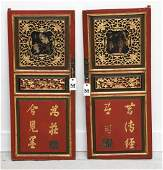 4 Chinese red painted  gilt wood door panels