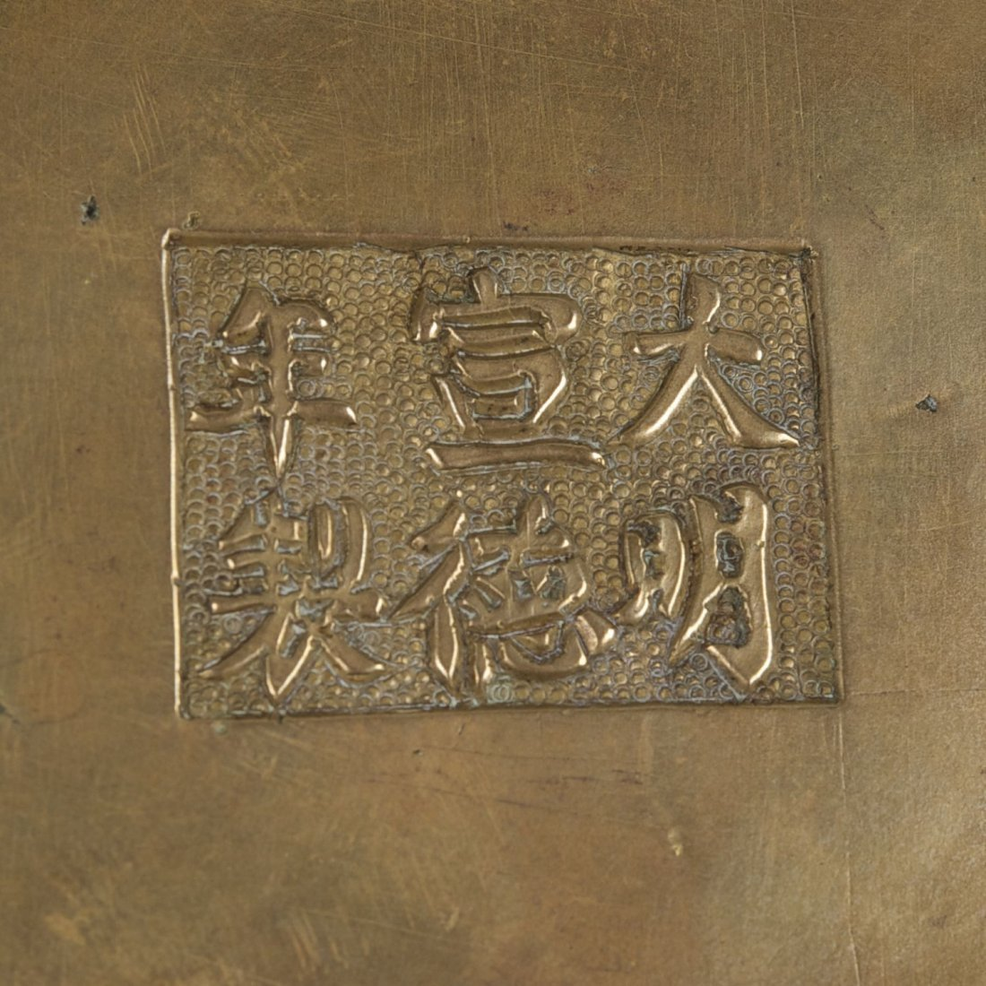 Antique Chinese brass censer with Ming marks - 6